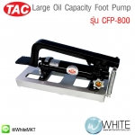 Large Oil Capacity Foot Pump รุ่น CFP-800 ยี่ห้อ TAC (CHI)