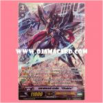 """G-LD01/003TH : บลาสเตอร์•ดาร์ค """"Diablo"""" (Blaster Dark """"Diablo"""") - SP แบบโฮโลแกรมฟอยล์ ฟูลอาร์ท ไร้กรอบ (Full Art)"""