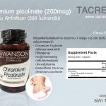(SC-3) Chromium picolinate ขนาด 200 mcg. (ไมโครกรัม) จำนวน 60 แคปซูล ต่อ ขวด