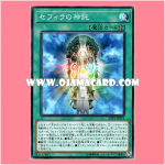 LVP1-JP075 : Oracle of Zefra / Oracle of Sephira (Common)