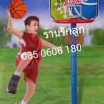 แป้นบาส ของเล่นเด็ก สูง 148 cm.