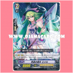 EB11/020 : Witch of Godly Speed, Amel (C)
