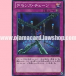 SD25-JP035 : Fiendish Chain / Demon's Chain (Common)