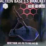 Action Base 1.5 Bracket 1/100,1/144 (Gray)