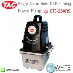 Single-Action Auto Oil-Returning Power Pump รุ่น CTE-25ARS ยี่ห้อ TAC (CHI)