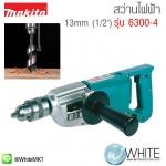 """สว่านไฟฟ้า 13mm (1/2"""") รุ่น 6300-4 ยี่ห้อ Makita (JP) 4-SPEED DRILL 650W"""