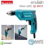 """สว่านไฟฟ้า 10mm (3/8"""") รุ่น 6412 ยี่ห้อ Makita (JP) DRILL 450W"""