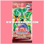 1003 - Extreme Force [EXFO] - Booster Pack (JA Ver.)
