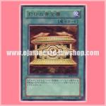 VB09-JP002 : Gold Sarcophagus / Golden Chest of Sealing (Ultra Rare)