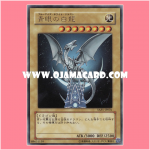 YAP1-JP001 : Blue-Eyes White Dragon (Ultra Rare) 95%