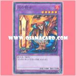 15AX-JPM37 : Flame Swordsman (Millennium Rare)