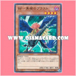 DP20-JP029 : Blackwing - Bora the Spear / Black Feather - Blast the Black Spear (Common)