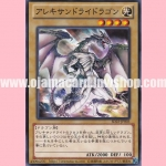 SD25-JP003 : Alexandrite Dragon (Common)
