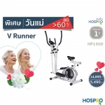 เครื่องออกกำลังกาย แบบจักรยานวิ่ง Fitness Hospro V Runner รุ่น HP1500 โปรวันแม่ ลดมากกว่า 60%