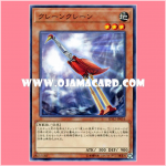 SD32-JP016 : Crane Crane (Common)