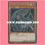2017-JPP01 : Dark Magician Girl / Black Magician Girl (Holographic Rare)