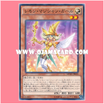 MVPC-JP003 : Lemon Magician Girl (Kaiba Corporation Common)