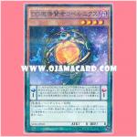 SD30-JP003 : D/D Savant Copernicus / D/D Magical Savant Copernicus (Normal Parallel Rare)