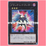 PHSW-JP040 : Black Ray Lancer (Super Rare)