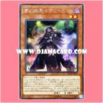 FLOD-JP017 : Destroymare Iblee / Destroymare Evelees (Secret Rare)