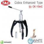 Cobra Enhanced Type รุ่น CK-10inC ยี่ห้อ TAC (CHI)