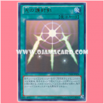 15AY-JPA24 : Swords of Revealing Light / Protective Seal Swords of Light (Ultra Rare)