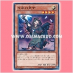 PRIO-JP038 : Maiden of Paradise Lost (Normal Rare)