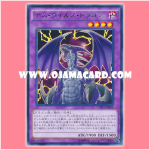 CPD1-JP003 : Doom Virus Dragon / Death Virus Dragon (Rare)