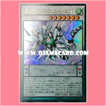 YA02-JP001 : Clearwing Fast Dragon (Ultra Rare)