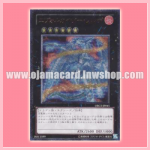 ORCS-JP045 : Evolzar Solda (Ultimate Rare)