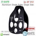Aluminium Single Pulley Single Side Attachment Ref : AP 012