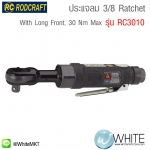 ประแจลม 3/8″ Ratchet รุ่น RC3010 With Long Front, 30 Nm Max Slim and Handy (Exhaust Hose Option) ยี่ห้อ RODCRAFT (GEM)