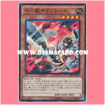 RATE-JP017 : Juunishishi Thoroughblade (Super Rare)