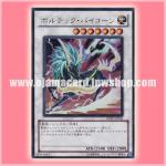 DREV-JP041 : Voltic Bicorn (Ultra Rare)