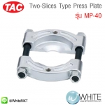 Two-Slices Type Press Plate รุ่น MP-40 ยี่ห้อ TAC (CHI)