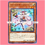 COTD-JP006 : Trickstar Lilybell (Common)