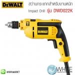 สว่านกระแทกสำหรับงานหนัก DWD022K 10 มม. 550 วัตต์ Impact Drill ยี่ห้อ DEWALT (USA)