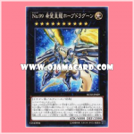 RC02-JP029 : Number 99: Utopic Dragon / Numbers 99: Dragon King of Wishes, Hope Dragoon (Collectors Rare)