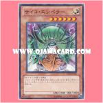 EXP3-JP015 : Psychic Emperor / Psycho Emperor (Common)