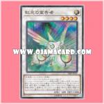 18SP-JP107 : Herald of the Arc Light / Arc Declarer (Super Rare)