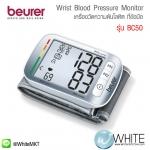 เครื่องวัดความดันโลหิต ที่ข้อมือ Beurer Wrist Pressure Monitor รุ่น BC50