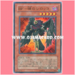 CRMS-JP010 : Blackwing - Sirocco the Dawn / Black Feather - Sirocco the Dawn (Super Rare)