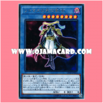 CP18-JP013 : Swordsman of Doom Lithmus / Death Swordsman of Litmus (Rare)