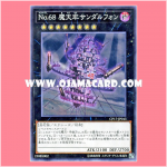 CP17-JP043 : Number 68: Sanaphond the Sky Prison / Numbers 68: Sandalphon the Fiendish Sky Prison (Common)
