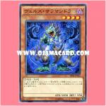 SR04-JP015 : Evilswarm Salamandra / Verz Salamandra (Common)