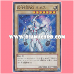 DE01-JP001 : Elemental HERO Neos (Super Rare)