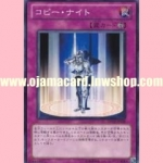 DP12-JP028 : Copy Knight (Common)