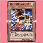 SD19-JP015 : Garuda the Wind Spirit (Common)