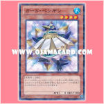 DP15-JP005 : Guard Penguin (Normal Parallel Rare)