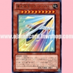 GAOV-JP016 : Rocket Arrow Express (Rare)